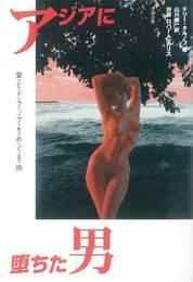 『アジアに堕ちた男』 著:テリー・タルノフ、山川健一