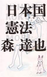 『日本国憲法』 著:森達也