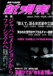 『新現実vol.4』 著:ササキバラ・ゴウ、上野俊哉、中塚圭骸、大塚英志