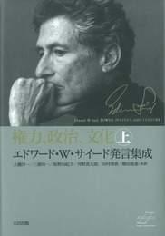 『権力、政治、文化(上)』 著:エドワード・W・サイード