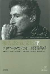 『権力、政治、文化(下)』 著:エドワード・W・サイード