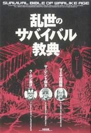 『乱世のサバイバル教典』 著:クーロン黒沢、サージェント阪木、マミヤ狂四郎