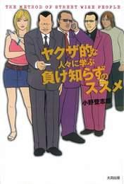 『ヤクザ的な人々に学ぶ負け知らずのススメ』 著:小野登志郎