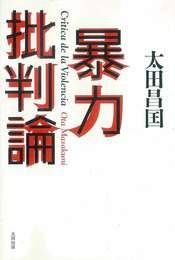 『暴力批判論』 著:太田昌国
