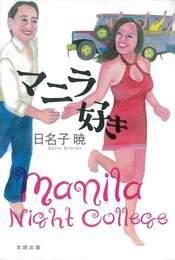 『マニラ好き』 著:日名子暁