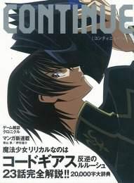『CONTINUE Vol.33』