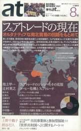 『季刊at(あっと)8号』 著:上野千鶴子、柄谷行人、池上甲一、辻村英之