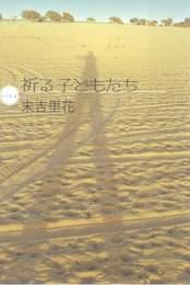 『祈る子どもたち』 著:末吉里花