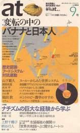 『季刊at(あっと)9号』 著:上野千鶴子、山下範久、柄谷行人