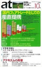 『季刊at(あっと)10号』 著:マサオ・ミヨシ、上野千鶴子、柄谷行人