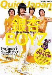『クイック・ジャパン vol.75』 著:Perfume、荒木飛呂彦、銀杏BOYZ