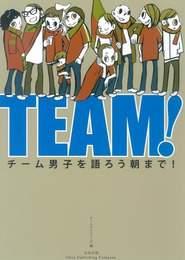 『TEAM! チーム男子を語ろう朝まで!』 著:チームケイティーズ