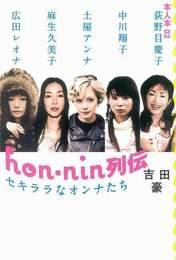 『hon-nin列伝 セキララなオンナたち』 著:吉田豪