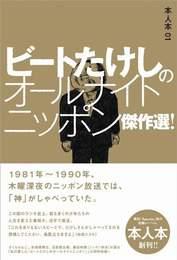 『ビートたけしのオールナイトニッポン傑作選!』 著:オフィス北野、ビートたけし、兵庫慎司、高田文夫事務所