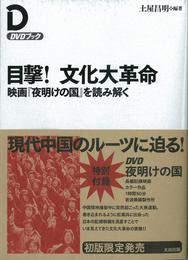 『目撃!文化大革命』 著:土屋昌明