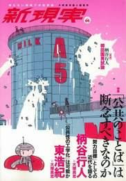 『新現実vol.5』 著:大塚英志、東浩紀、柄谷行人