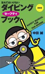 『忘れてはいけない ダイビングセーフティブック』 著:中田誠
