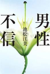 『男性不信』 著:池松江美、辛酸なめ子