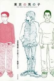 『東京の男の子』 著:大久保ニュー、安彦麻理絵、魚喃キリコ