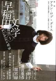 『早稲田文学 1』 著:川上未映子、蓮実重彦