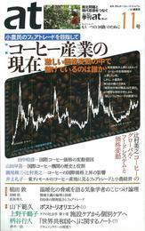 『季刊at(あっと)11号』 著:上野千鶴子、山下範久、柄谷行人