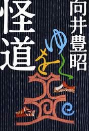 『怪道をゆく』 著:向井豊昭