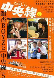 『たのしい中央線5』 著:リリー・フランキー、末井昭、西原理恵子、銀杏BOYZ