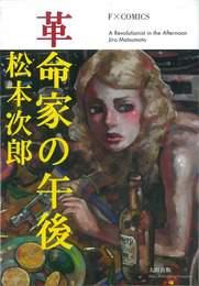『革命家の午後』 著:松本次郎