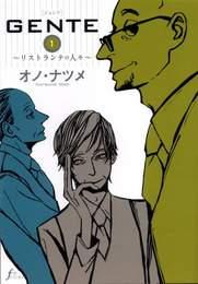 『GENTE 1』 著:オノ・ナツメ
