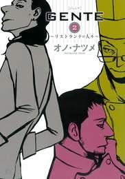 『GENTE 2』 著:オノ・ナツメ
