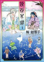 『幾百星霜 1』 著:雁須磨子