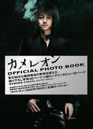 『カメレオン OFFICIAL PHOTO BOOK』 著:藤原竜也、轟夕起夫、阪本順治