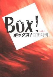 『ボックス!』 著:百田尚樹