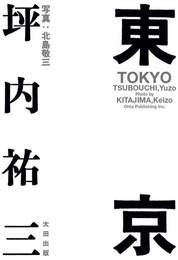 『東京』 著:坪内祐三
