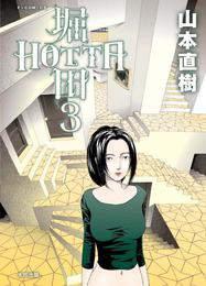 『堀田 HOTTA 3』 著:山本直樹