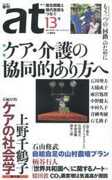 『季刊at(あっと) 13号』 著:上野千鶴子、柄谷行人、石山修武