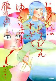 『じかんはどんどんすぎてゆきます』雁須磨子