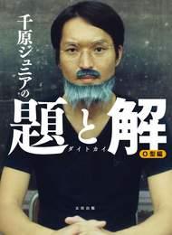『千原ジュニアの題と解 O型編』 著:千原ジュニア