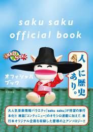 『saku saku オフィシャルブック』 著:中村優、木村カエラ、白井ヴィンセント