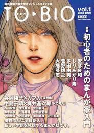 『TO▲BIO(トビオ) vol.1』 著:しりあがり寿、大塚英志