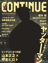 『CONTINUE Vol.44』