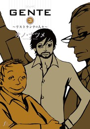 『GENTE 3』 著:オノ・ナツメ