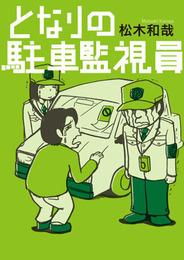 『となりの駐車監視員』 著:松木和哉