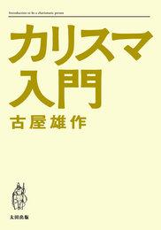 『カリスマ入門』 著:古屋雄作