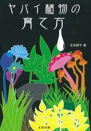 『ヤバイ植物の育て方』 著:北見耕平