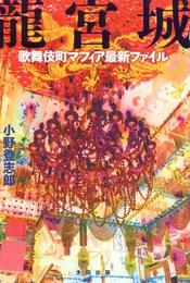 『龍宮城 歌舞伎町マフィア最新ファイル』 著:小野登志郎