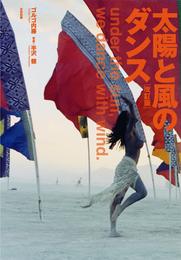 『太陽と風のダンス[改訂版]』 著:ゴルゴ内藤