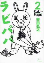 『ラビパパ 2』 著:安田弘之