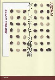 『おいしいコーヒーの経済論(「キリマンジャロ」の苦い現実)』 著:辻村英之