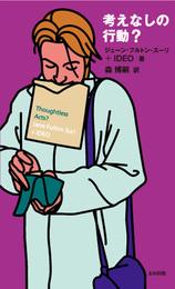『考えなしの行動?』 著:IDEO、ジェーン・フルトン・スーリ